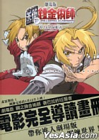 Fullmetal Alchemist - Absolute Cinema Guide