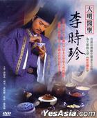 Li Shi Zhen (DVD) (End) (Taiwan Version)
