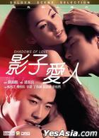 Shadows Of Love (2012) (DVD) (Hong Kong Version)