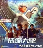 A Chinese Tall Story (Hong Kong Version)