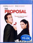 The Proposal (2009) (Blu-ray) (Hong Kong Version)