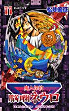Majin Tantei Nougami Neuro 11