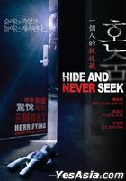 Hide And Never Seek (2016) (DVD) (Malaysia Version)