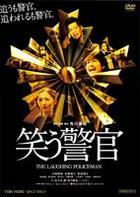 The Laughing Policeman (DVD) (日本版)
