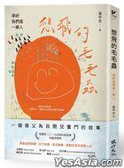 Xiang Fei De Mao Mao Chong : Xing Hao Wo Men Shi Yi Jia Ren