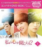Can You Hear My Heart (DVD) (Box 1) (Compact Edition) (Japan Version)