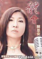 Ti Hui Karaoke (VCD)