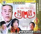 Sheng Huo Gu Shi Pian - Dan Xin Pu (VCD) (China Version)