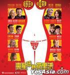 Movie 43 (2013) (VCD) (Hong Kong Version)
