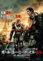 Edge of Tomorrow (DVD) (Japan Version)