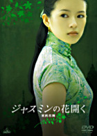 JASMINE WOMEN (Japan Version)
