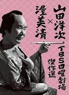 Yamada Yoji x Tsumi Kiyoshi - TBS Nichiyo Gekijo Selection 4 Sakuhin Box (DVD) (Japan Version)
