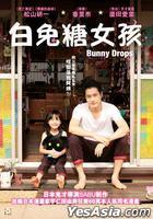 Bunny Drop (2011) (DVD) (English Subtitled) (Hong Kong Version)