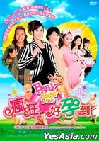 Baby Baby Baby! (DVD) (Taiwan Version)