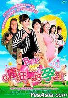 瘋狂好孕到 (DVD) (台灣版)