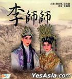 Madame Lee Sze-sze (VCD) (Hong Kong Version)