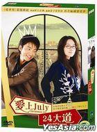 7月24日通りのクリスマス (DVD) (香港版)
