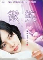 A Smile (DVD) (Japan Version)