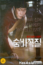 Hide and Seek (DVD) (Single Disc) (Korea Version)