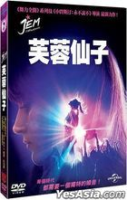 Jem and the Holograms (2015) (DVD) (Taiwan Version)
