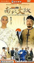 Nan Bei Da Zhuang (H-DVD) (End) (China Version)