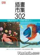 插畫市集 302 - 啟動美學DNA,引爆新視覺美力!
