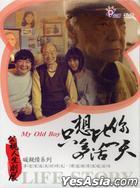 只想比你多活一天 (人生劇展-暖親情系列) (2014) (DVD) (台灣版)