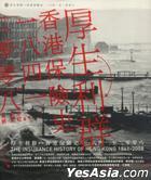 厚生利群——香港保險史(1841-2008)