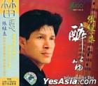Infatuation For Dizi Zhang Wei-liang (China Version)