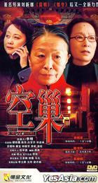 The Empty Home (H-DVD) (End) (China Version)