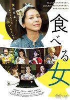 Eating Women (DVD)(Japan Version)