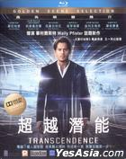 Transcendence (2014) (Blu-ray) (Hong Kong Version)