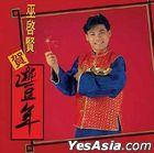 Eric Moo He Feng Nian (Singapore Version)