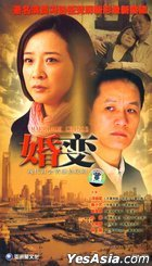 Marriage Crisis (DVD) (End) (China Version)
