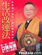 Sheng Huo Gai Yun Fa