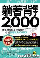 Tang Zhu Bei Dan Zi2000( Shu+1MP3+ Fang Shui Shu Tao)