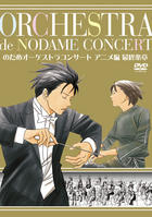 Nodame Orchestra Concert Anime Version Final Score  (Japan Version)