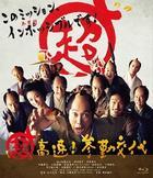 Samurai Hustle (Blu-ray) (Japan Version)
