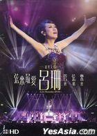 弦來最愛呂珊管弦樂演唱會 Karaoke (DVD)
