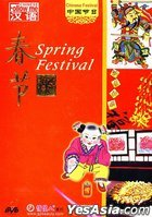 Chinese Festival - Spring Festival (DVD) (English Subtitled) (China Version)
