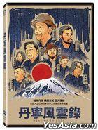Weaving Shibusa (2021) (DVD) (Taiwan Version)