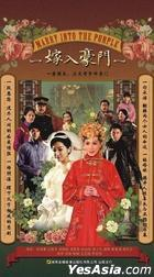 Marry Into The Purple (DVD) (End) (China Version)