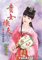 Da Zhai Xin Gui Fu : Gui Nu Huan Fu Juan Er