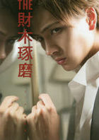 THE Zaiki Takuma First Photobook