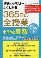 365 nichi no zenjiyugiyou shiyougatsukou sansuu 5 nen banshiyo ando irasuto de yoku wakaru
