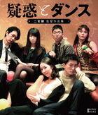 'Giwaku to Dance' Hoka Ninomiya Ken Kantoku Sakuhin Shu [Blu-ray + DVD Set] (Japan Version)