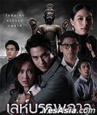 Leh Bunpakarn (2020) (DVD) (Ep. 1-14) (End) (Thailand Version)