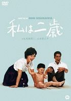 Being Two Isn't Easy (DVD) (Japan Version)