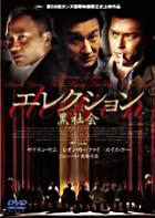 Election (DVD) (Japan Version)