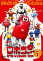Ganbare!! Robocon DVD Collection Vol.1 (DVD)(Japan Version)